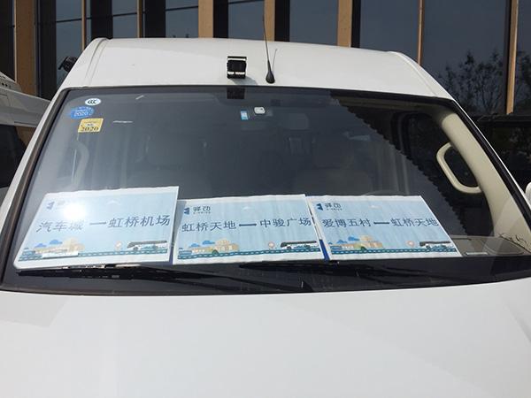 【童话爱情】车载5GWiFi将至!6月在虹桥商务区定制班车上先行