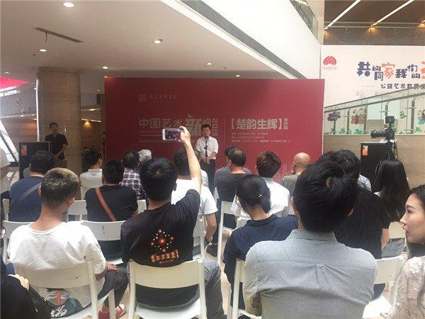 楚韵升辉,中国艺术新视界巡展走进长沙