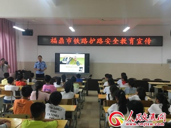 福建:福鼎铁警入校进行安全宣传