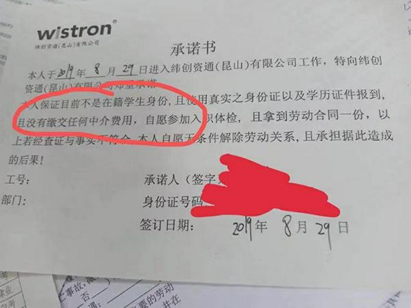 """学生签字承诺""""非在籍生""""再强制实习?涉事高校回应"""