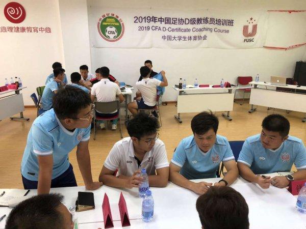 2019年中国足协D级教练员培训班在湖南工商大学开班