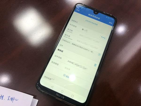 携程App记载的完好小我疑息。磅礴消息记者 墨奕奕 图