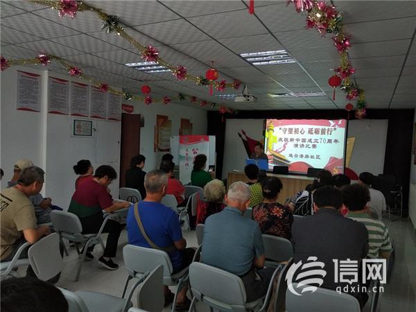 守望初心 砥砺前行 敦化路街道开展庆祝新中国成立70周年演讲比赛