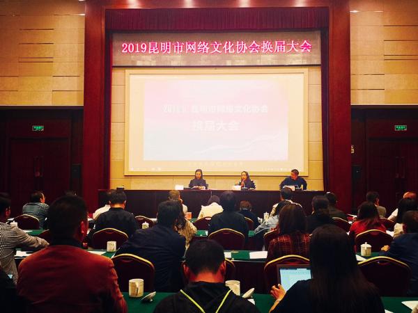 昆明市网络文化协会举行换届大会