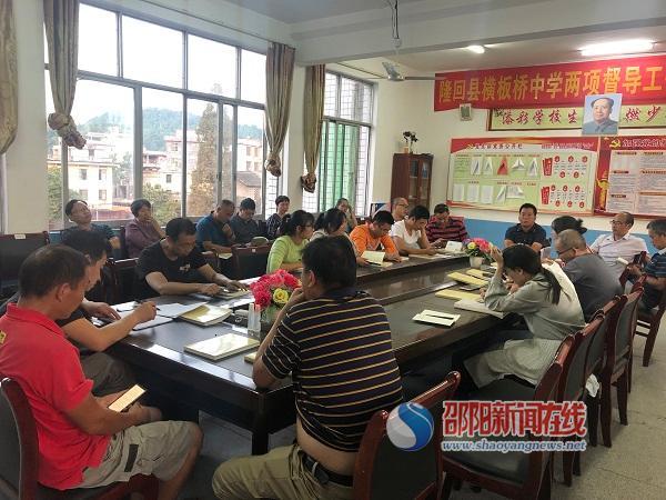隆回县横板桥镇中学召开2019年学考动员大会