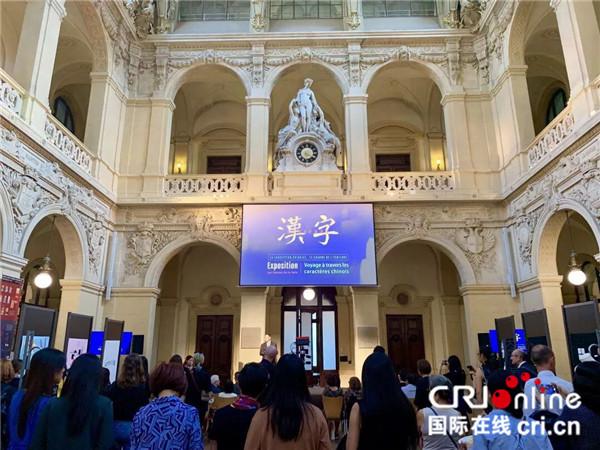 中国文字丝路行——《汉字》国际巡展走进里昂