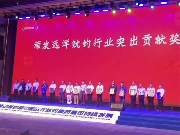 骄傲!荣成3家远洋渔业企业获中国远洋鱿钓行业突出贡献奖