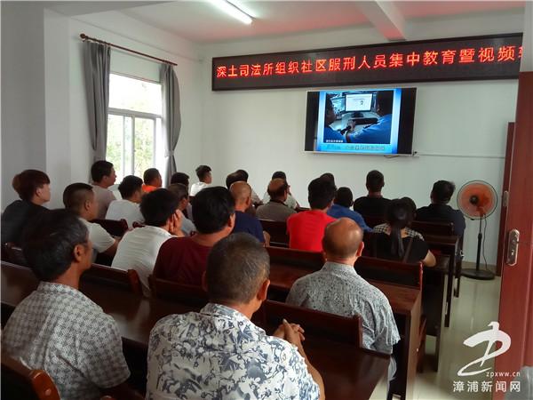 漳浦深土司法所加强社区服刑人员监管教育