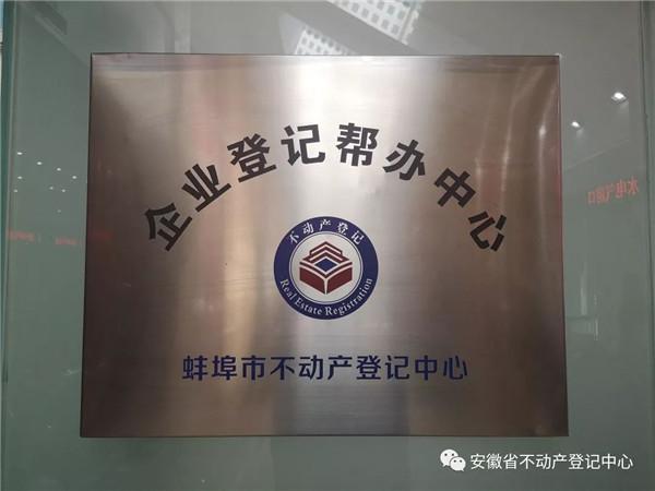 """蚌埠市不动产登记巧用""""加减乘除""""助力企业发展"""