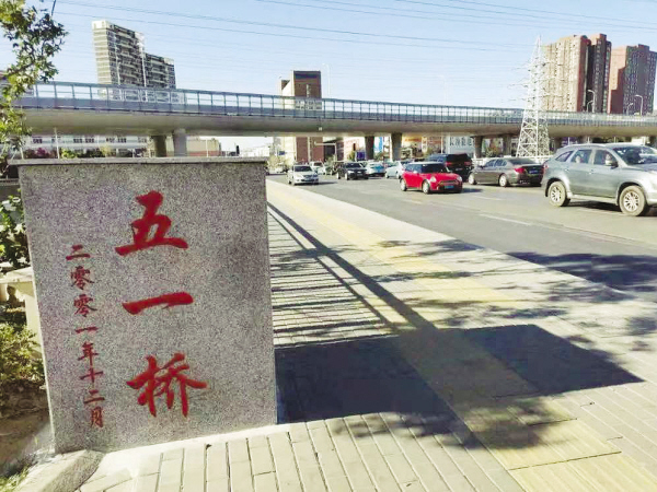 解放广场桥施工期间 部分公交线路调整