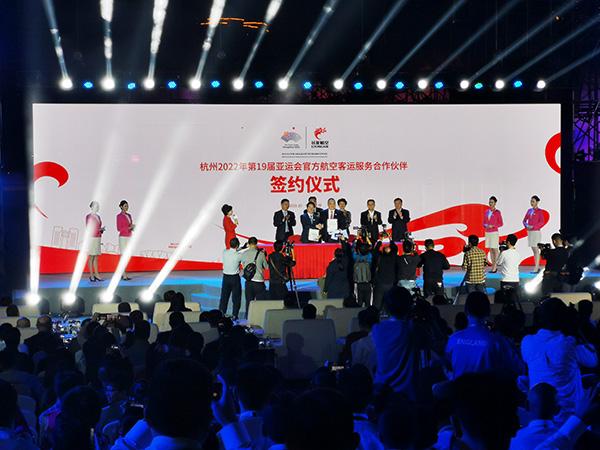 长龙航空成杭州亚运会官方合作伙伴,系浙江惟一本土航空公司