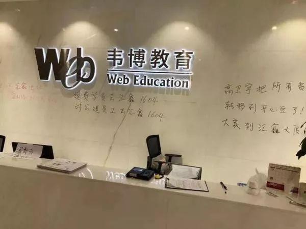 外地一韦博英语门店墙上被学员写满了字