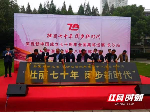 """""""庆祝新中国成立七十周年全国集邮巡展""""来长沙啦!"""