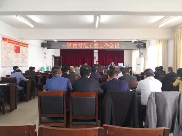 金安区教育局组织召开纪工委工作会议