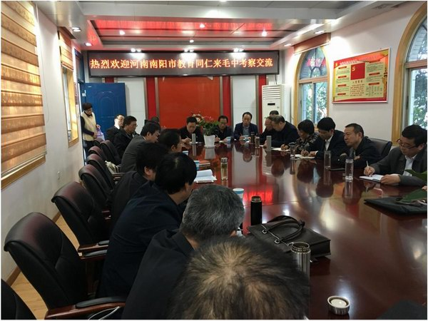 河南南阳市教育考察团来毛坦厂中学参观交流