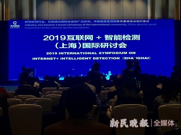 """""""互联网+""""如何助力检验检测智能化?2019年互联网+智能检测国际研讨会召开"""