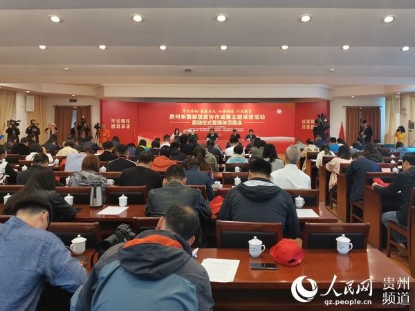 贵州东西部扶贫协作成果主题采访活动在贵阳启动