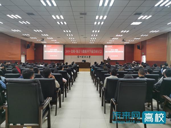 """""""2019统计与数据科学前沿研讨会""""在贵州财经大学举行"""