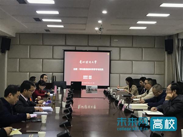 东北财经大学教授到贵州财经大学指导学科建设工作