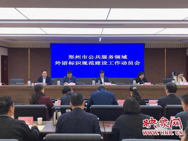提升郑州国际影响力!郑州市公共服务领域外语标识规范建设工作9月启动