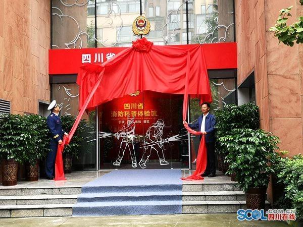 """迎接第28个""""全国消防日""""到来 四川省消防科普体验馆正式开馆"""