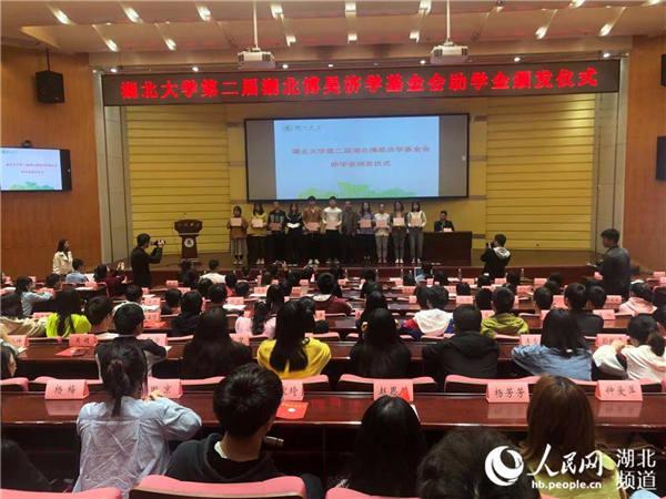 湖北大学178名学生获博昊济学基金会助学金