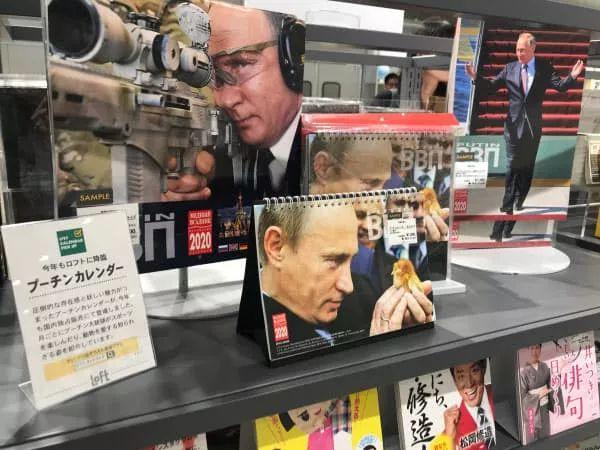 普京写真日历在日本连年卖到脱销 原因是