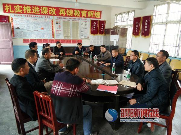 隆回县教育局宣布王松山担任石门中学校长