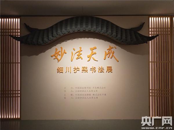 日本前首相细川护熙书法展在中国国家图书馆开幕