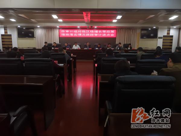 永州市审计组召开稳增长等政策措施落实情况跟踪审计进点会