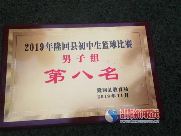 隆回县山界回族乡中心学校获县初中生篮球赛男子组第八名
