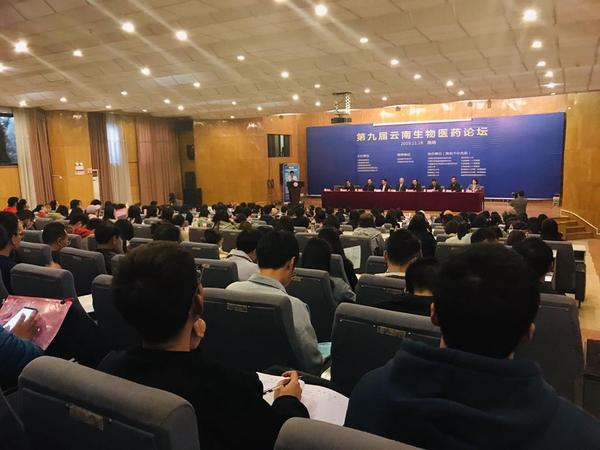 第九届云南生物医药论坛在昆召开