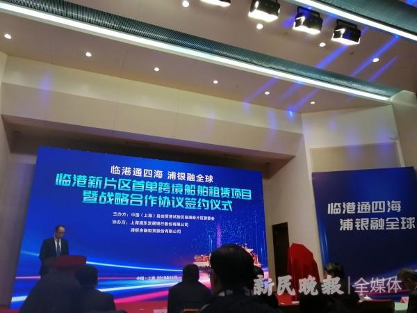临港新片区完成首单船舶跨境租赁业务,将推进金融制度创新