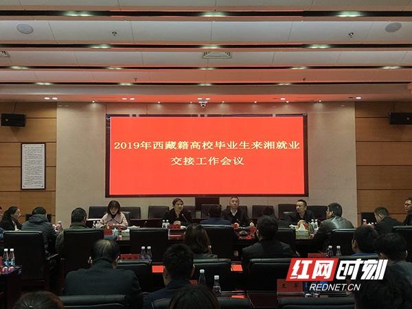 15名西藏籍高校毕业生来湘集中上岗