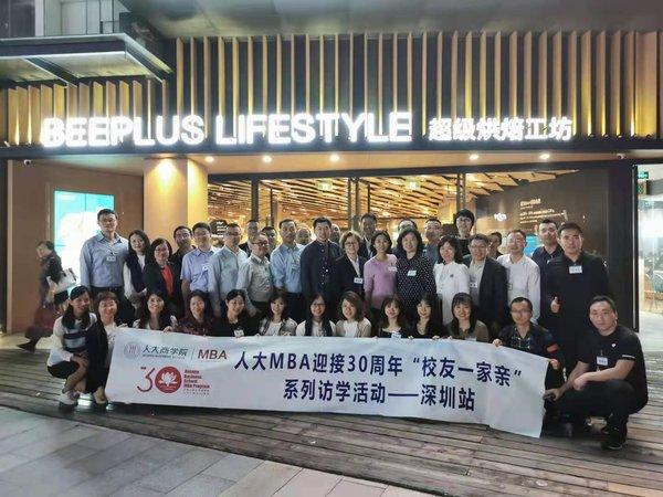 人大MBA校友会参访BEEPLUS超级烘焙工坊,探索创新商业模式 | 美通社