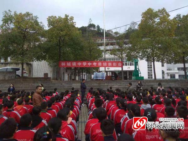 会同林城镇中学:召开期中考试总结表彰会