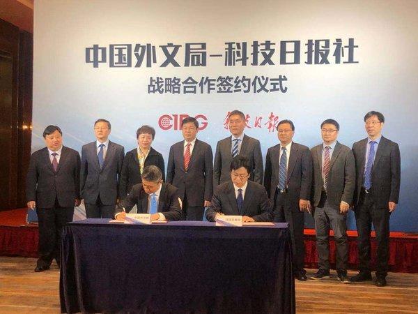 科技日报社与中国外文局签署战略合作协议   美通社