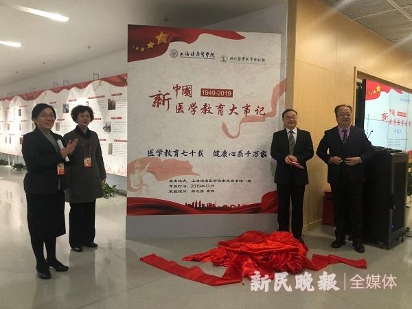 教育者永远不忘初心|上海健康医学院:新中国医学教育大事记展