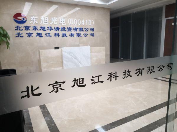 投注nba哪里 华夏MSCI中国A股国际通交易型开放式指数证券投资基金 联接基金第一次分红公告