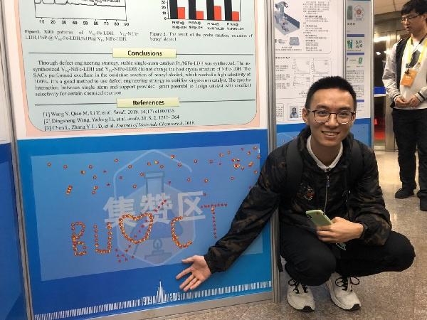 不忘初心,方得始终——北京化工大学化学学院优秀学生事迹