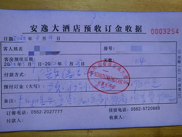 安徽枞阳:向一回国人员退回隔离14天的预缴费近万元图片