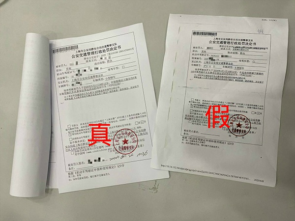 摩天平台:机摩天平台买处罚单捞车牵出上海图片