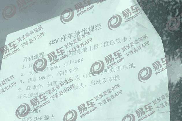 北汽威旺S50混动版谍照 48V混动系统/或2019年春季上市