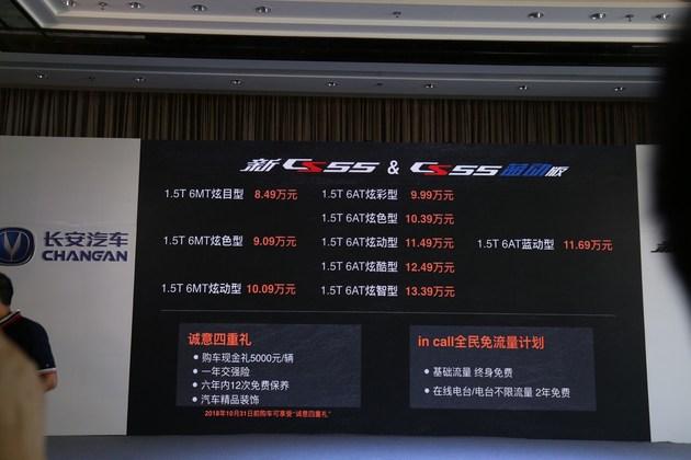 长安新款CS55/CS55蓝动版正式上市 售价9.99-13.39万元