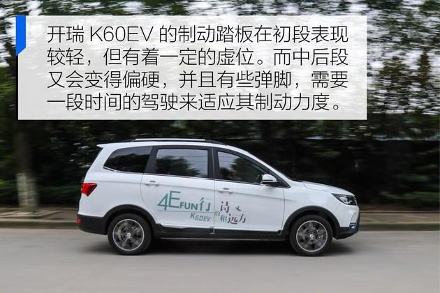 绝对的贤妻良母型 抢先试驾开瑞K60EV