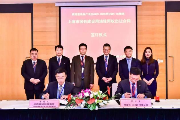 特斯拉签订土地出让协议,顺利推进上海超级工厂项目