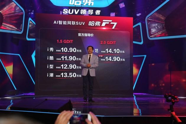 哈弗F7正式上市 售价10.90-14.90万元 无愧于旗舰风采