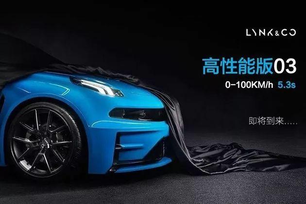 领克造性能车,能与主流品牌较量吗?|领克03+
