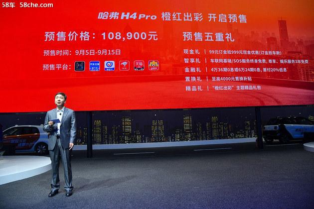 哈弗H4Pro正式亮相,预售价10.89万起