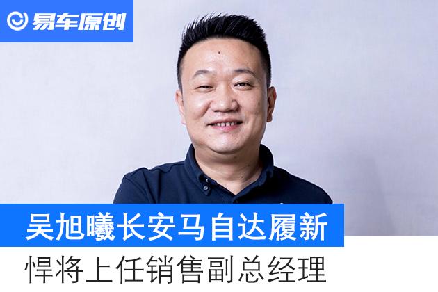 悍将上任 吴旭曦任职长安马自达 负责营销业务